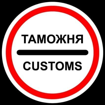 Как сделать растаможку посылки в Эстонии