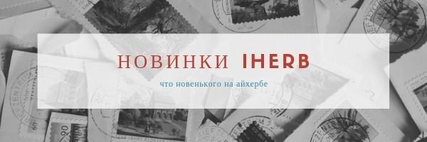 Новинки iHerb: Mediheal, Huxley, EcoTools
