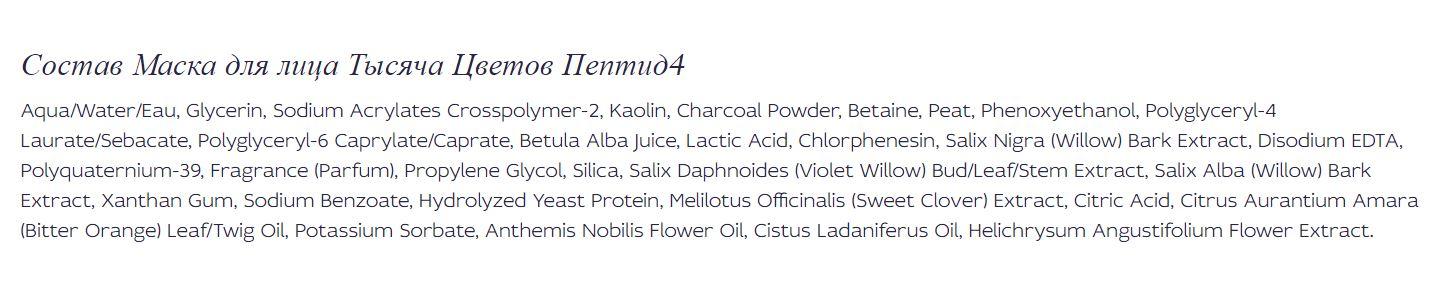 Маска с торфом ELEMIS Peptide4 Thousand Flower Mask - отзыв